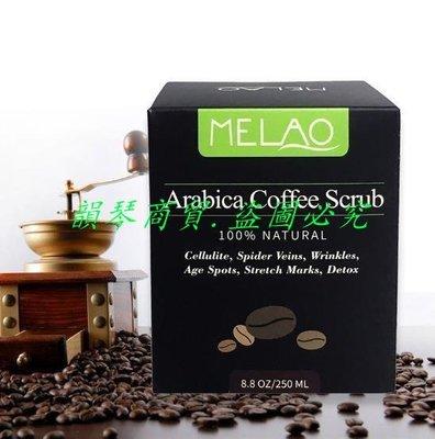 買2送1 250g咖啡磨砂膏身體去角質磨砂膏 arabic organic coffee scrub T3