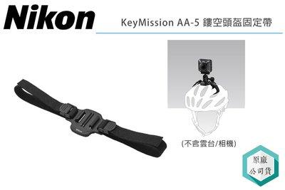 《視冠高雄》出清促銷 NIKON KeyMission AA-5 鏤空頭盔固定帶 單車頭盔 頭戴式 公司貨