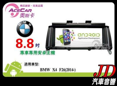 【JD 新北 桃園】ACECAR BMW X4 F26 2014年~ 8.8吋 安卓機。DVD/導航/數位/藍芽/USB