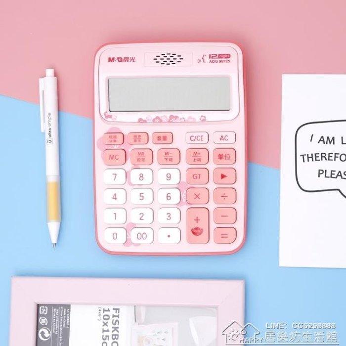 語音計算器粉色財務會計糖果色迷你可愛12位計算機辦公學生用