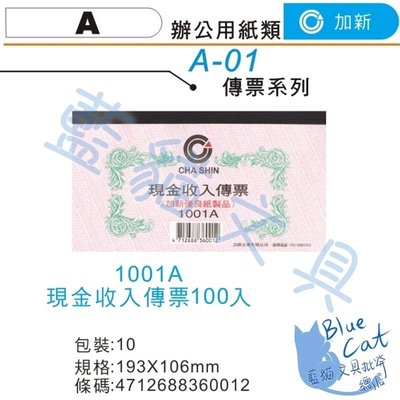 【可超商取貨】辦公用品/會計/銷貨/支出【BC53001】〈1001A〉 現金收入傳票10本1包《加新》【藍貓文具】