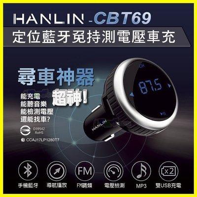 HANLIN CBT69 衛星定位系統尋車檢測電壓車充 FM廣播音樂發射分享器 車用藍芽藍牙免持發射傳輸器 miteck