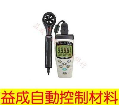 【益成自動控制材料行】TENMARS 風速風量溫濕度大氣壓力計 TM-404