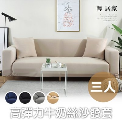 高彈力牛奶絲沙發套-三人-簡約素色彈性沙發罩 彈力通用沙發套罩 全包防滑沙發套-輕居家8393