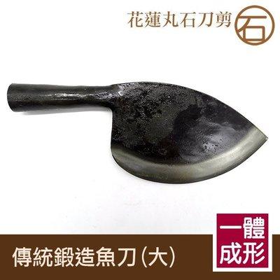 花蓮丸石鍛造魚刀(大)/魚販專用-F0...