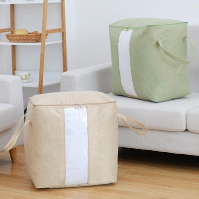 家用布藝裝衣服的袋子棉被收納袋被子整理袋搬家--(靚伴妳我)