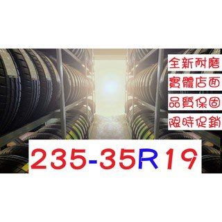 一級輪胎♒235/35/19 耐磨胎(225 235 245 255 265=30 35 40 45 50 55=19