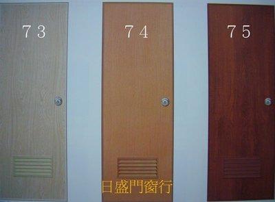 ✦日盛門窗行✦波音正南亞塑鋼門組✦含門框✦一年保固✦浴室門 廁所門 廚房門