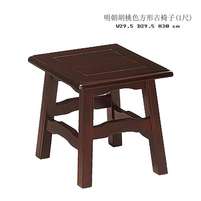 【在地人傢俱】19 簡單購-明朝胡桃色1尺方型古椅/方凳/矮凳/休閒椅/方凳/餐椅 LC871-1