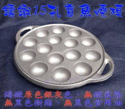 『尚宏』表面無處理裸身  無塗層 鑄鐵15孔章魚燒模附配件 矽膠刷與叉子與防燙夾 ( 章魚燒機 章魚燒烤盤小丸子盤 )