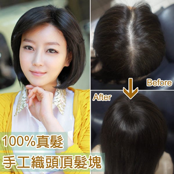 遮蓋頭頂白髮增量~10吋手工織頭頂髮塊*100%真髮可染可燙【RT01】☆雙兒網☆