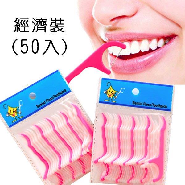 牙線棒 經濟裝牙線棒牙籤(50入) 牙齒清潔 潔牙 剔牙 牙縫線 細線 牙線棒 牙籤 牙縫清潔器【PMG730】收納女王
