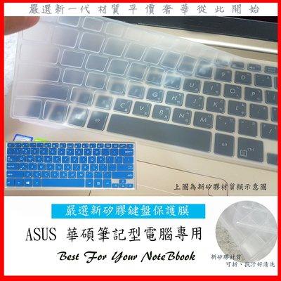 新矽膠材質 ASUS UX430 UX430u UX430uq ux430un 華碩 鍵盤保護膜 鍵盤膜