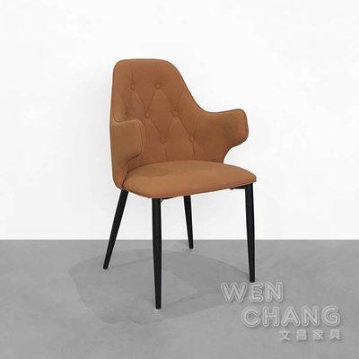 企鵝餐椅 扶手椅 霧面PU皮 兩色 CH087 *文昌家具*