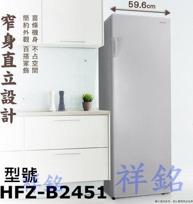 祥銘HERAN禾聯235公升235L冰櫃HFZ-B2451直立式冷凍櫃銀灰色手動除霜請詢價