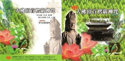 妙蓮華 CK-4536 國語靜心曲-大佛頂首楞嚴神咒 CD