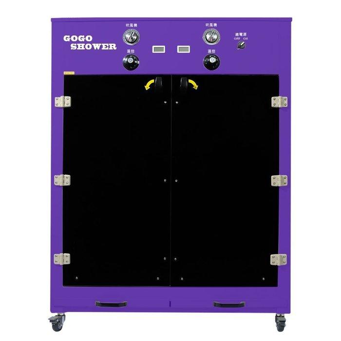 【GOGOSHOWER狗狗笑了】雙門三馬達UV-C除菌寵物烘毛箱-紫蘿蘭
