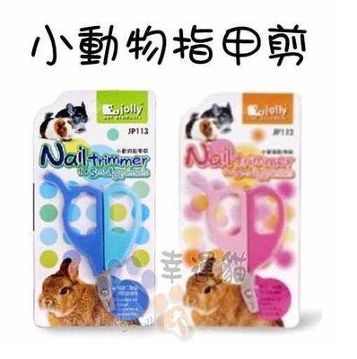 【幸運貓】Jolly 小動物指甲剪 小兔子 天竺鼠 龍貓 等