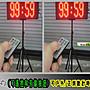 戶外專業比賽用- 4位數正/ 倒數計時器+伸縮腳...