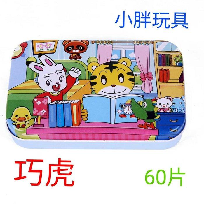 兒童益智木質拚圖版 巧虎 精品鐵盒裝 60片 買2盒送粉紅豬小妹 貼紙