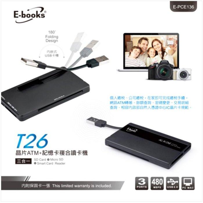 ~協明~ E-books T26 晶片ATM+記憶卡複合讀卡機 - 最高可支援SDXC Class 128G