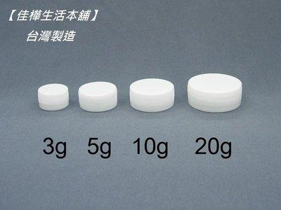 【佳樺生活本舖】MIT-B型白色藥膏盒...