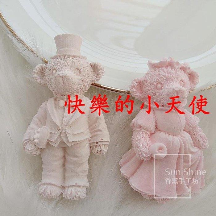 快樂的小天使--手工diy泰迪婚禮小熊香薰石膏像熊先生女士婚禮伴手禮創意禮物#蠟燭DIY