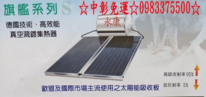 來電特價☆永康系列日立電太陽能電熱水器 HYK-400-3LB 三片1桶400公升、永康牌太陽能、台中太陽能、彰化太陽能