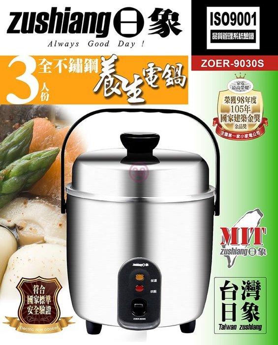 ㊣ 龍迪家 ㊣【日象】3人份全不鏽鋼養生電鍋(ZOER-9030S)