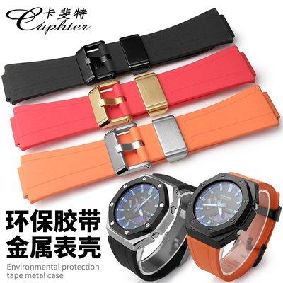 @上新錶帶 適配卡西歐GA-2100 2110膠帶樹脂表帶金屬表殼AP農家橡樹改裝配件