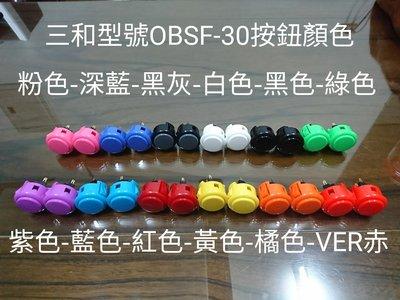 日本SANWA OBSF-30三和按鈕台灣中國總代理