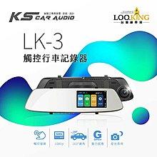 錄得清 【LK-3 觸控行車記錄器】後視鏡型行車記錄器 可加購倒車顯影鏡頭 重力感應  送32G|破盤王 岡山 LK3