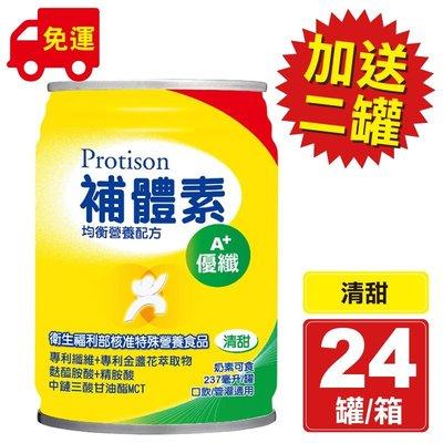補體素優纖A+ (清甜) 237mlX24罐+送2罐 管灌適用 (陳美鳳真心推薦) 專品藥局【2011862】