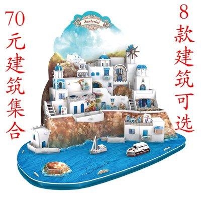 益智拼圖 手工創意 愛琴海diy拼裝模型 地中海風格建筑 樂立方3d立體拼圖 情人節禮物