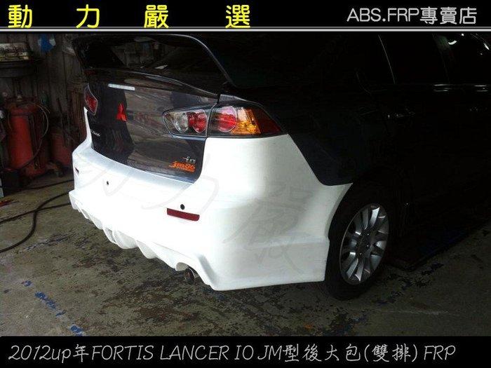 動力嚴選 2012-2013年FORTIS LANCER IO JM型後大包(雙排) FRP