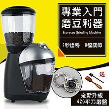 【台灣24h現貨】110V咖啡研磨機 電動磨豆機 磨粉機 半自動咖啡研磨機 迷妳磨豆咖啡機 現磨商用