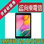 【向東電信=現貨】全新samsung tab a 8.0 (...