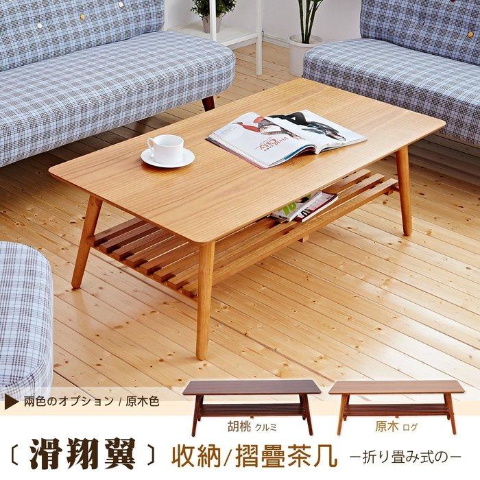 【班尼斯國際名床】~日本熱賣‧Hang gliding瘋狂滑翔翼大茶几60*120cm /可收納‧實木椅腳折疊(附棚板)