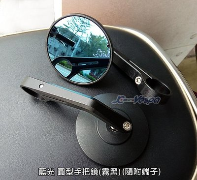 【嘉晟偉士】藍光 圓型手把鏡(霧黑) (附端子) 手把後視鏡 握把鏡 後照鏡 端子鏡 Vespa全車系適用/輕擋車