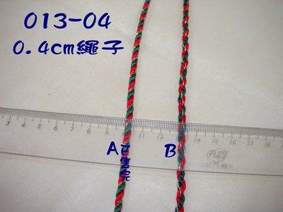 4mm繩子(013-04)※B款※~Jane′s Gift~Ribbon  服飾配件.手工DIY材料