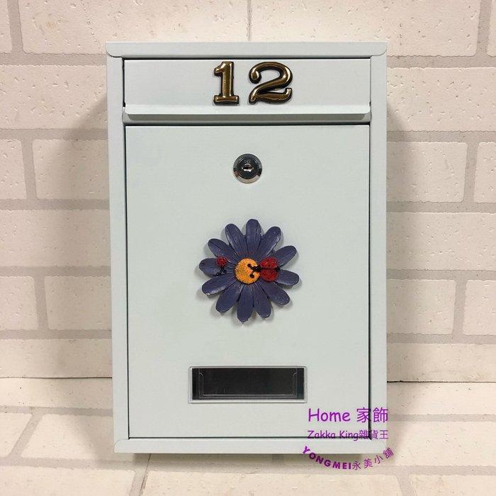 附門牌號碼 免運 紫色波斯信箱 小花 瓢蟲 白色信箱 郵筒 郵箱 郵件 信件箱 意見箱 耐候性佳☆HOME家飾☆