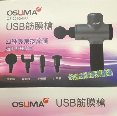 免運費【OSUMA】肌肉舒緩 深層按摩 6檔四型頭 筋膜震動 舒緩按摩 筋膜槍/按摩槍/按摩器 OS-2010NHU