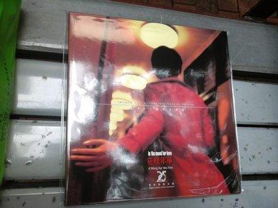 花樣年華 In The Mood For Love OST LP 黑膠 Vinyl 王家衛 梁朝偉 張曼玉 梅林茂 訂