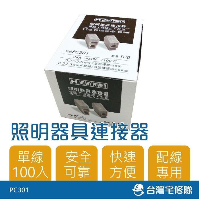 照明器具連接器 單線 插線式 PC301 燈具 快速接頭 接線神器 安全快速─台灣宅修隊17ihome
