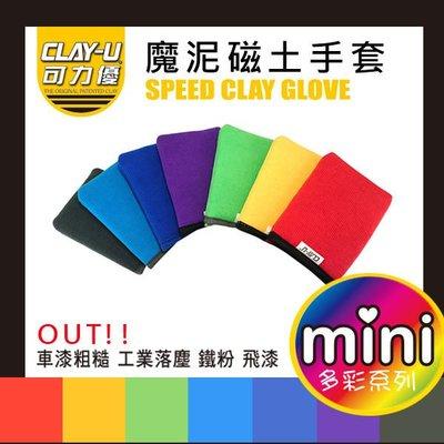鐵甲武士 CLAY-U 可力優 mini 磁土手套 (單入) 七色可供選擇 去除粗糙表面【R&B車用小舖】#B6211