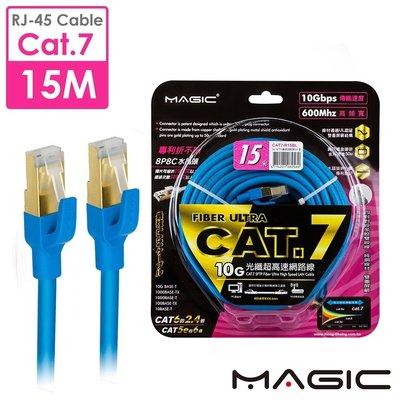 ☆YoYo 3C☆MAGIC Cat.7 SFTP圓線 26AWG光纖超高速網路線(專利折不斷接頭)15M