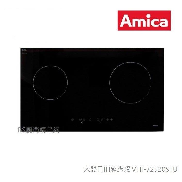 【BS】歐洲Amica 大雙口IH感應爐 VHI-72520STU IH爐 業界最高效能 免運
