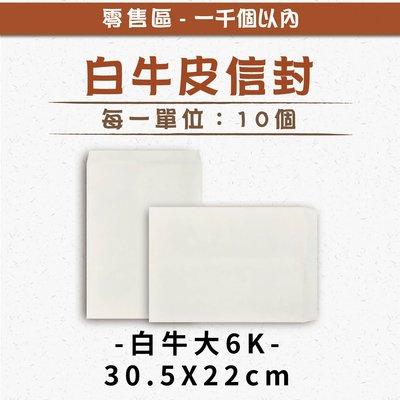 【祝鶴設計 -大6K 白牛皮信封】單位:10個 可少量訂購 公文封 中式信封 白牛皮 牛皮公文封 信封袋 台中市