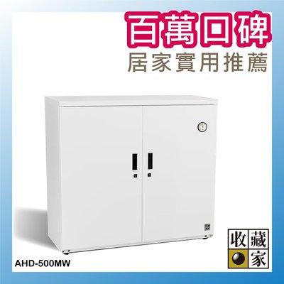 【文具箱】收藏家 AHD-500MW 大型平衡全自動除濕電子防潮箱(425公升) 精品收藏 防潮櫃 收藏櫃 單眼 相機