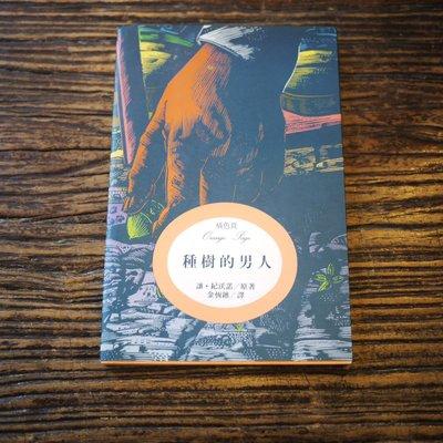 【午後書房】讓‧紀沃諾,《種樹的男人》,民81年初版一刷,時報文化 190410-05
